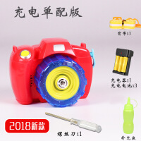 电动照相机泡泡机儿童玩具泡泡枪带音乐 全自动不漏水泡泡液 七彩