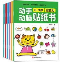 动手动脑儿童贴纸书 贴纸书0-3岁 全脑开发贴画书宝宝专注力观察力训练游戏书 提升创造力想象力图画书看图识物讲故事语言启