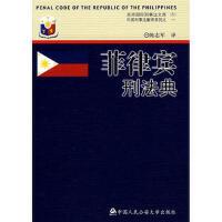 【二手旧书9成新】菲律宾刑法典 陈志军 9787811096781 公安大学出版社