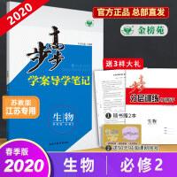 2020步步高学案导学笔记生物必修2苏教江苏专用高一