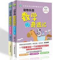 L范苇老师的数学童话系列动物乐园数学历险记奇遇记2册让三四年级小学生爱上数学喜欢数学的兴趣读本趣味童话学数学儿童文学课