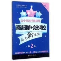 高中英语星级训练--阅读理解+完形填空(高二)(第2版)