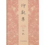 仰观集――古文物的欣赏与鉴别(修订本)