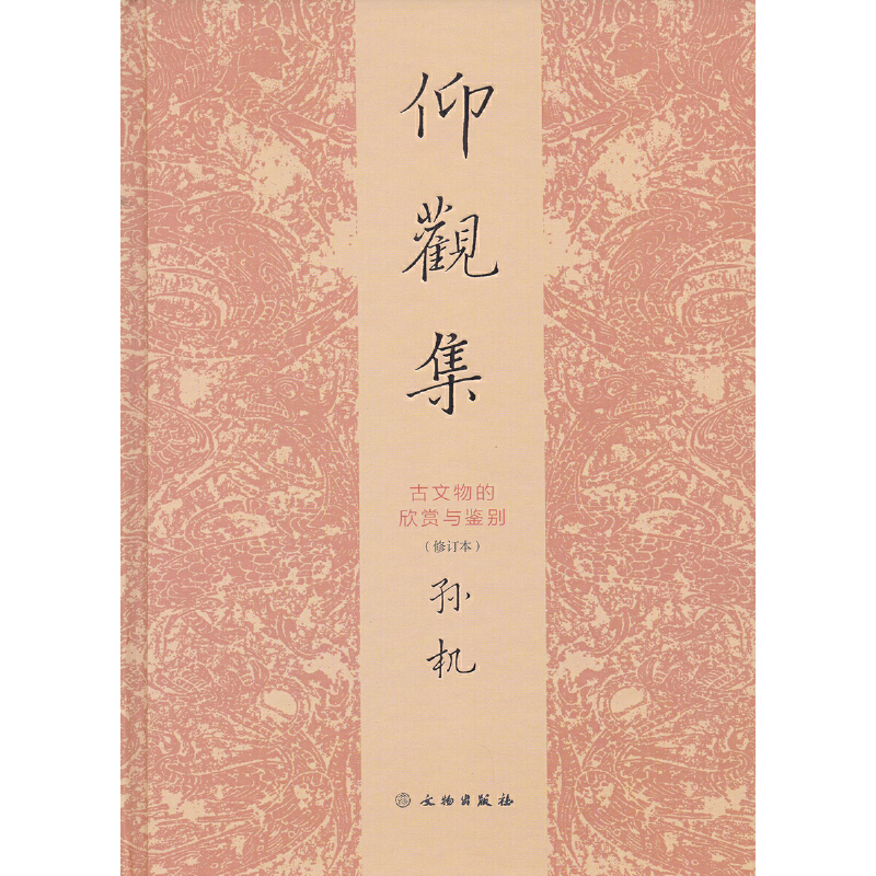 仰观集——古文物的欣赏与鉴别(修订本)