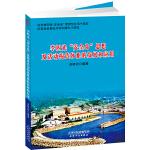 """李四光""""安全岛""""思想及活动构造体系的发展和应用"""