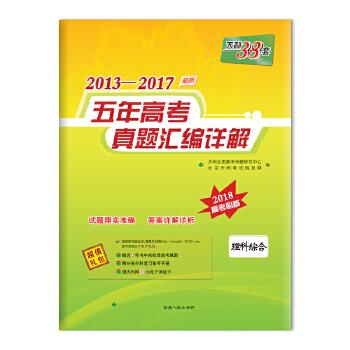 天利38套 2013--2017 五年高考真题汇编详解 2018高考必备 --理科综合