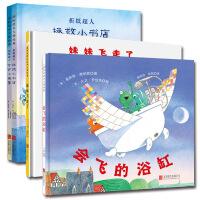 超凡想象力绘本(全4册)