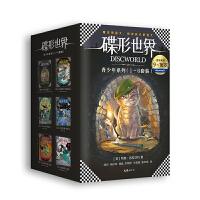 碟形世界(青少年系列全6册):9~16岁奇幻经典,比《哈利波特》《魔戒》加起来还好看的,可能只有《碟形世界》。