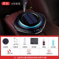 车载空气净化器太阳能汽车用氧吧加湿香薰负离子车内除味除甲醛 汽车用品