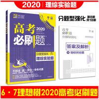 2020版理想树67高考 高考必刷题分题型强化理综实验题 高考自主复习 理综实验题高考必刷题