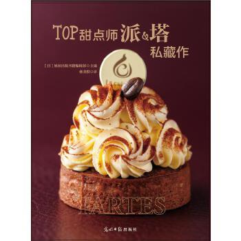 TOP甜点师派&塔私藏作 35家日本人气甜点坊派&塔制作秘籍大公开!