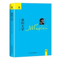 我的大学(王蒙推荐,国家教育部推荐读物,语文新课标必读
