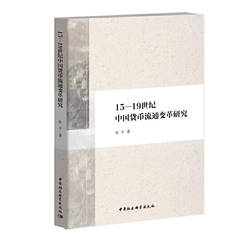 15—19世纪中国货币流通变革研究