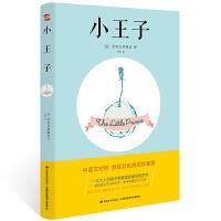 小王子(中英文双语版,配彩色原版插图,每个孩子和长大了的孩子都应该有一本《小王子》)