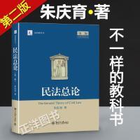 正版现货北大版民法总论朱庆育第二版第2版法学教材法研教科