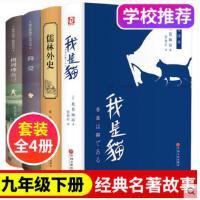 正版全4册 儒林外史+简爱+格列佛游记+我是猫无障碍阅读原著经典名著历史古典小说故事 九年级下必读中学成人读物畅销书籍