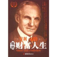 我的财富人生 (美)福特(Ford,H.) ,汝敏 中国城市出版社 9787507417265