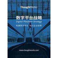 ThoughtWorks数字平台战略――构建数字平台 助力企业创新