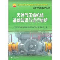天然气压缩机组基础知识与运行维护