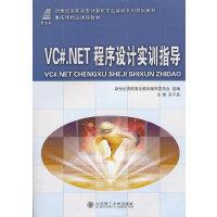 VC#.NET程序设计实训指导