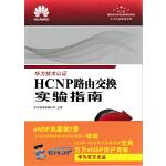 HCNP路由交换实验指南(修订版)