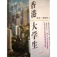 香港大学生梁锡华【正版图书,达额立减】