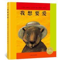 我想要爱海豚绘本花园硬壳精装图画书适合3岁以上亲子阅读正版童书