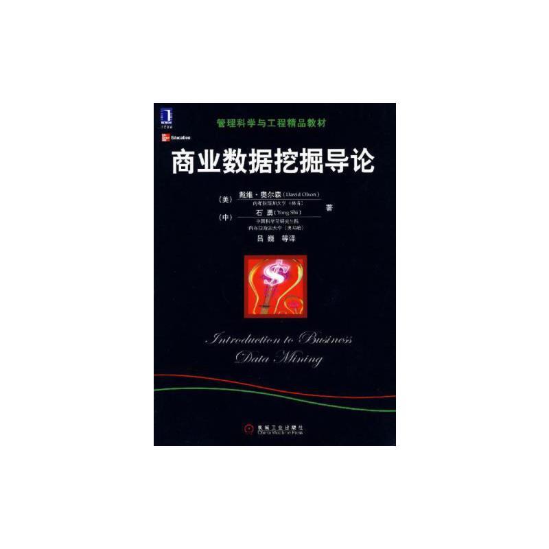 【二手旧书9成新】商业数据挖掘导论 奥尔森(Olson,D.),(中)石勇 ,吕巍   机械工业