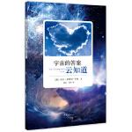 宇宙的答案云知道 (英)平尼,黄琳,刘岭 9787544258111 南海出版公司 新华书店 品质保障