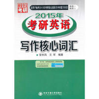【二手旧书9成新】2015年考研英语 写作核心词汇 宫东风,王军著 9787560550671 西安交通大学出版社