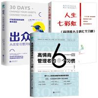 L正版 3册 人生七彩虹:《高效能人士的七个习惯》的中国实践/出众,从改变习惯开始/高情商管理者的6个习惯 职场励志书