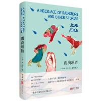 雨滴�� 英��故事大王 ��艾肯�典重�F 陪伴好�状�人成�L的故事�� 北京�合出版社