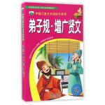 弟子规・增广贤文-中国儿童天天读好书系列