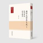 长江学术文献大系语国学卷:《屈守元学术文献》卷一