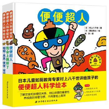 便便超人科学绘本(全三册) (让孩子了解饮食和排便的关系,明白排便的重要性,养成良好排便习惯,不再害怕上厕所)