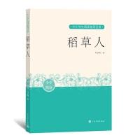 稻草人(中小学生阅读指导目录)