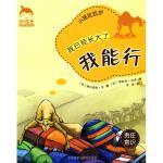 《幸福豆品格养成》-我已经长大了,我能行#小骆驼凯罗 外语教学与研究出版社