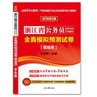 中公教育2019浙江省公务员考试用书 全真模拟预测试卷(基层类)