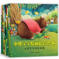 正版8册发现最棒的自己我的第一套儿童励志幼儿情商培育绘本大班中班小班0-1-2-3-6岁图画故事书籍亲子绘本 寻找开心