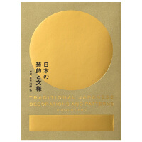 日本の装�と文��,日本的装饰与纹样 图形图案设计 日文平面图书 传统文化
