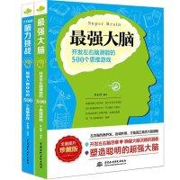 最强大脑记忆思维训练书籍 逻辑推理判断能力 幼儿青少年儿童成人左右脑潜能开发脑力训练入门教程 畅销益智游戏图书