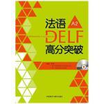 法语DELF高分突破(A2)(配CD)9787513532457