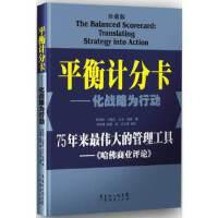 【二手书9成新】平衡计分卡一化战略为行动(珍藏版)(美)卡普兰,(美)诺顿9787545428353广东经济出版社有限