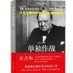 【新书店正版】丘吉尔第二次世界大战回忆录04-单独作战 Winston Churchill 译林出版社 9787544