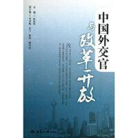 【新书店正版】中国外交官与改革开放 赵进军 世界知识出版社 9787501244393