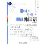 大学韩国语(第1册)(修订版)