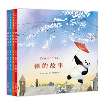 凯迪克奖禅的故事系列(全4册) 《石头汤》作者代表作,获凯迪克金奖。熊猫静水为遇到问题的孩子讲了几个故事,他没有在故事结尾给出答案,也没有要求他们做选择。但这些故事让孩子们不知不觉换位思考,反思自己的行为,理解他人。——爱心树童书
