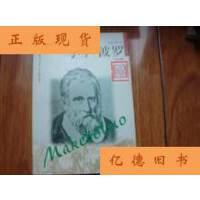 【二手旧书9成新】马可波罗---布老虎传记文库 /常宁文 辽海出版