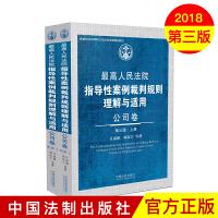 高人民法院指导性案例裁判规则理解与适用・公司卷(第三版)(套装上下册)
