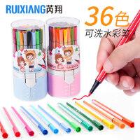 芮翔24色36色水彩笔套装 幼儿园儿童彩色笔画笔无毒水彩画笔套餐初学者儿童可水洗手绘12色可洗水彩笔